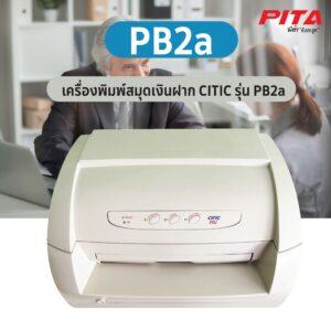 เครื่องพิมพ์เช็ค PB2a